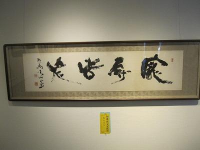H25脩朴会展 006