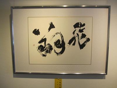 H25脩朴会展 003