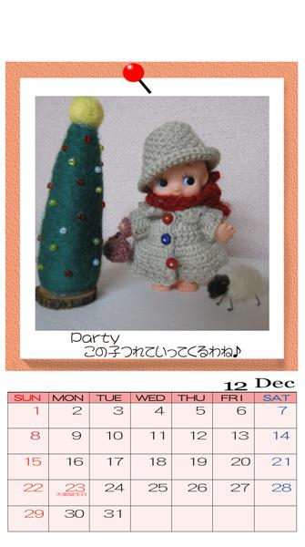 アンちゃんカレンダー