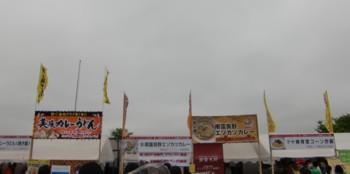 新・ご当地グルメグランプリ2