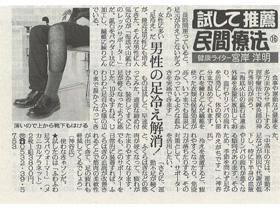 日刊ゲンダイ掲載記事_ふわ足