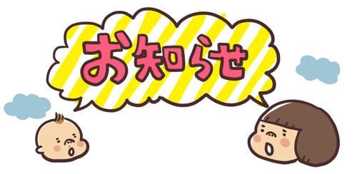 oshirase_01.jpg