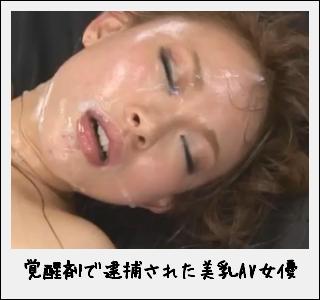 【薬中毒ガチイキエロ動画】覚醒剤で逮捕されたAV女優