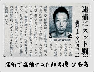淫行で逮捕されたAV男優 沢井亮の現在の仕事っぷり