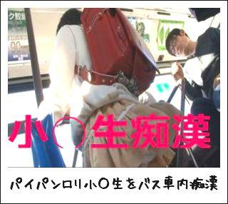 パイパンロリ小○生をバス車内で悪戯!集団で輪姦レイプしたった