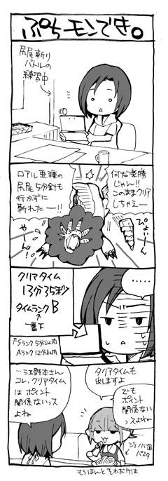 ぷちモン1