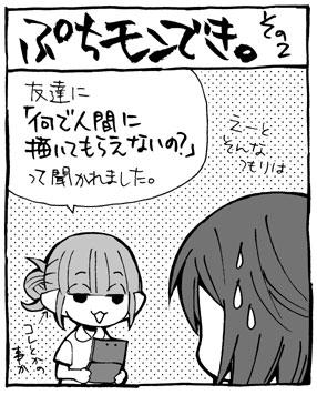 ぷちモン2