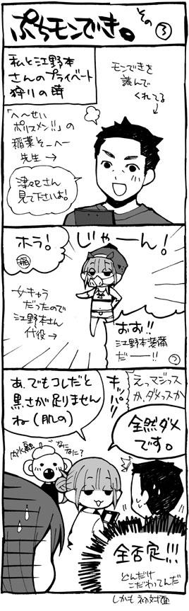 ぷちモン3