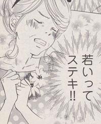 chihaya18_28.jpg