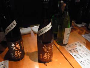 sakefukuro167.jpg