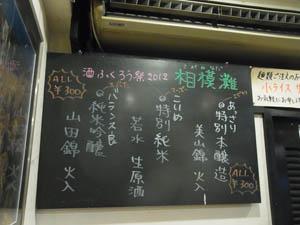 sakefukuro176.jpg