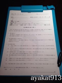 fc2blog_20131129164042bcb.jpg