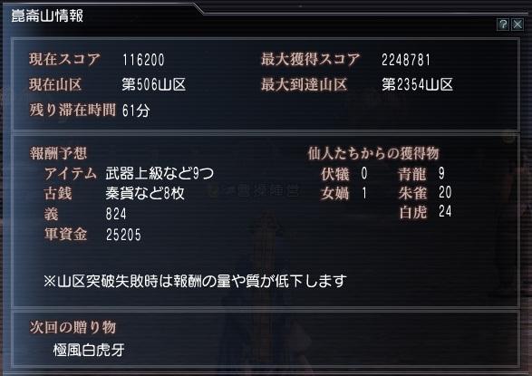 133_20130127222654.jpg