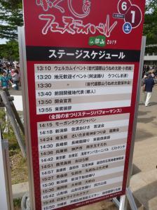 fukushimafesta3.jpg