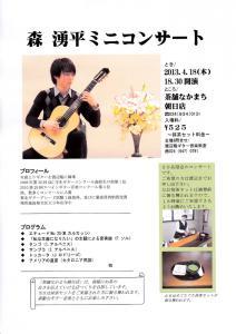 mori-yuhei-concert.jpg