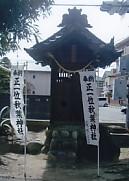 市野神社・秋葉燈籠