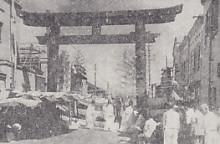 田町・秋葉鳥居・戦前
