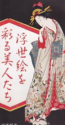平野美術館・浮世絵美人割引券
