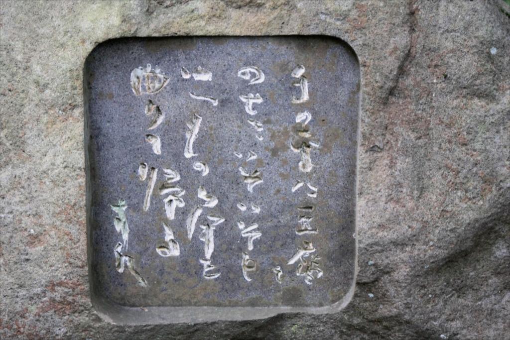 山崎方代歌碑