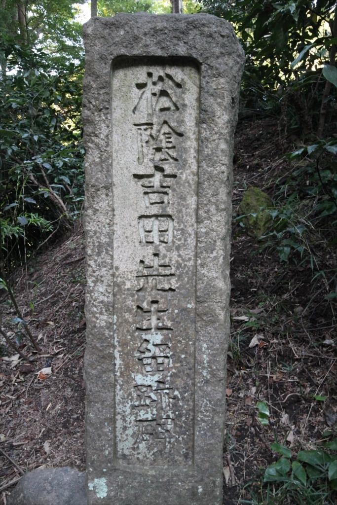松陰吉田先生留跡碑