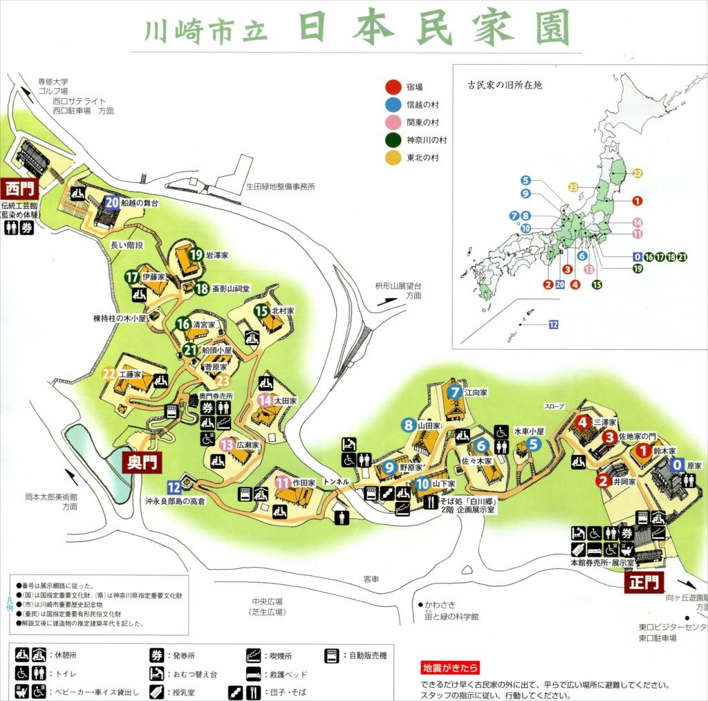 日本民家園の案内図