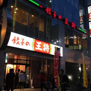 餃子の王将 池袋東口店