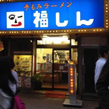 福しん 赤羽東店