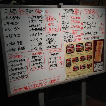 元祖寿司 池袋東口店