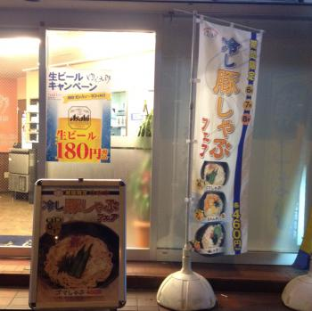 ゆで太郎東池袋3丁目店