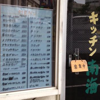 キッチン南海東池袋店