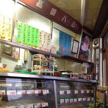間野精肉店