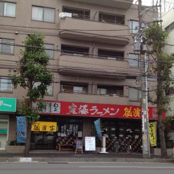 横濱家 駒岡店