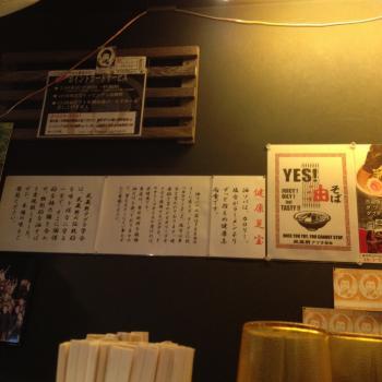 武蔵野アブラ学会 池袋店