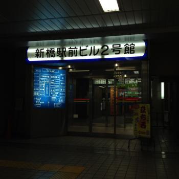 新橋駅前ビル2号館