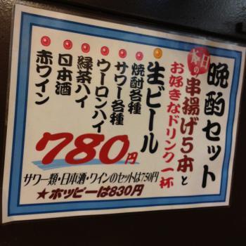 へそ 新橋駅前店