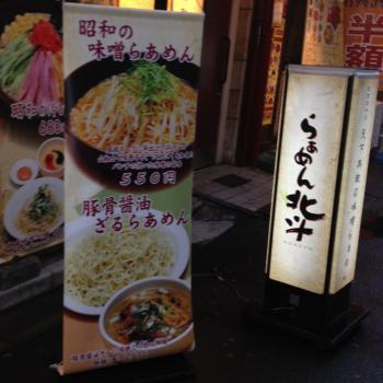 らあめん北斗 新橋店