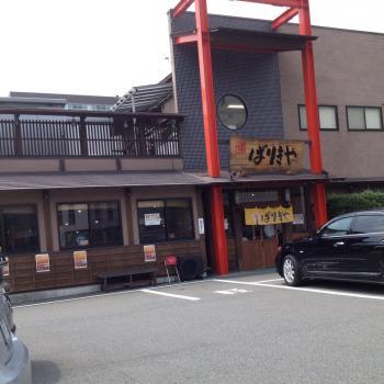 八幡山ばりきや 高崎店