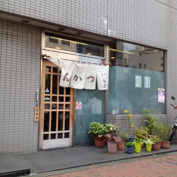 とんかついもや 飯田橋店