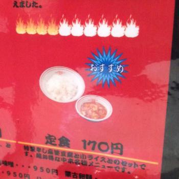 蒙古タンメン中本 池袋店