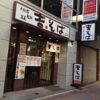 吉そば 銀座本店
