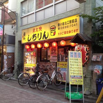 あみ焼元祖しちりん 新小岩北口店
