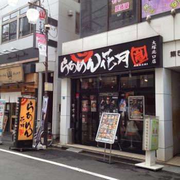 らあめん花月 嵐 大塚北口店