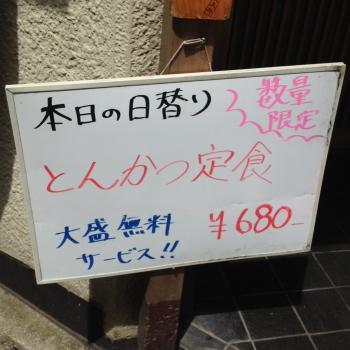 日本橋 角吉 茅場町店