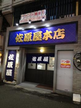 佐原屋本店
