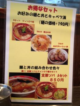 かづ屋 五反田店