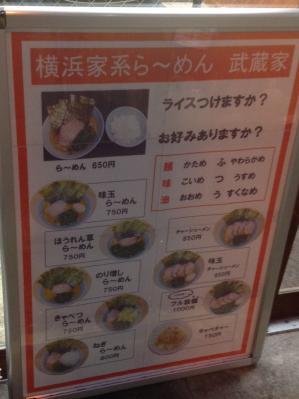 武蔵家 池袋店