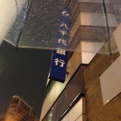 上州屋酒店 いこい