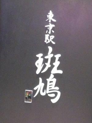 斑鳩 東京店