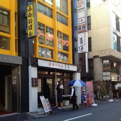 青蓮 池袋東口店