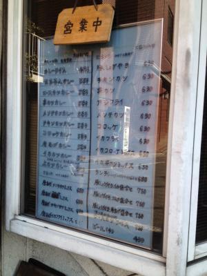 キッチン南海 東池袋店